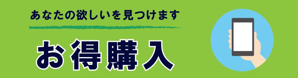 スマホの快適生活応援隊≪購入≫