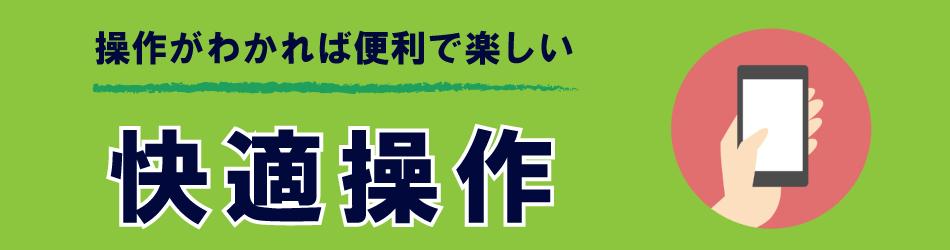 スマホの快適生活応援隊≪操作≫